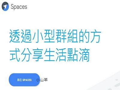 google spaces 分享空間
