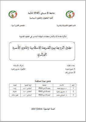 مذكرة ماستر: حقوق الزوجة بين الشريعة الإسلامية وقانون الأسرة الجزائري PDF