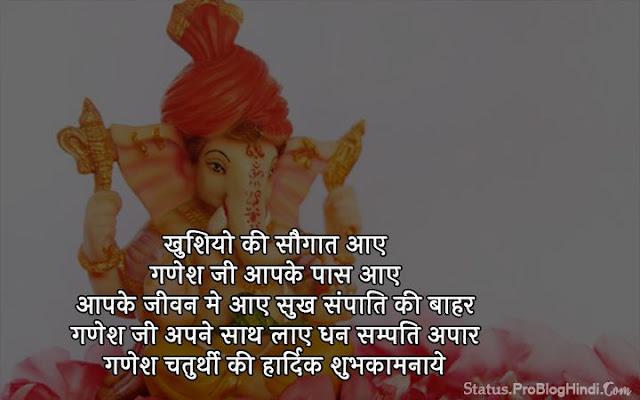 ganesh chaturthi whatsapp status marathi