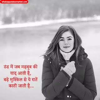 Winter shayari in hindi image
