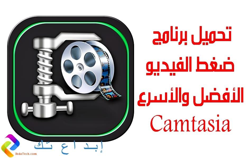 تحميل برنامج ضغط الفيديو الأفضل والأسرع Camtasia مجاناً