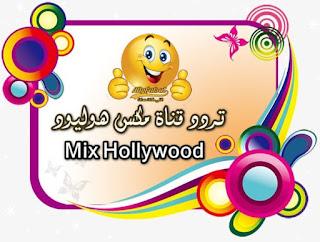 تردد قناة mix هوليود الجديد