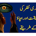 The reality of evil eyes and protection   Buri nazar se bachao.