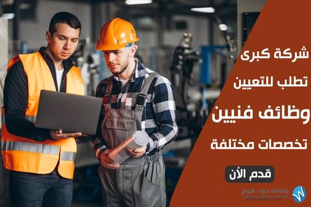 وظائف فنيين اليوم منشور فى وظائف اهرام الجمعة