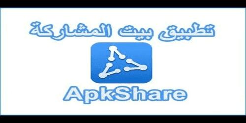 تحميل تطبيق بين المشاركة 2020 ApkShare للكمبيوتر والموبايل مجانا
