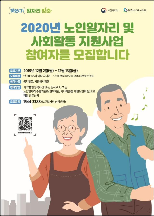 2020년 노인일자리 및 사회활동 지원사업 참여자 모집