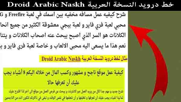 خط درويد النسخة العربية Droid Arabic Naskh خطوط جوجل