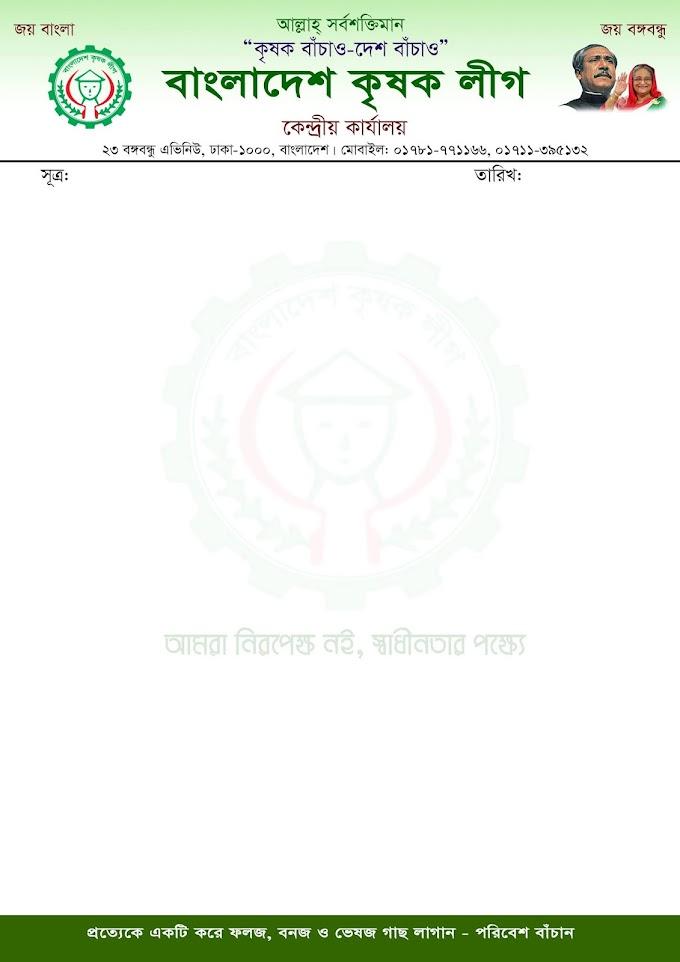 Bangladesh Krishok League Offical Pad Download