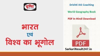 Drishti IAS World Geography Book PDF in Hindi | दृष्टि आईएएस कोचिंग विश्व भूगोल पुस्तक PDF in Hindi