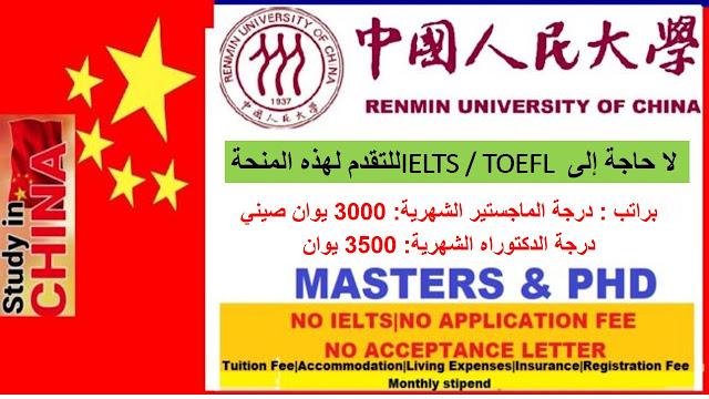 جامعة رينمين