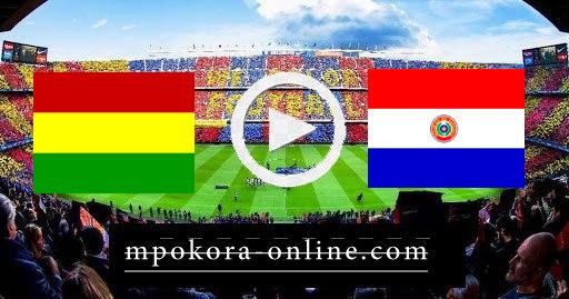 مشاهدة مباراة بارجواي وبوليفيا بث مباشر كورة اون لاين 15-06-2021 كوبا امريكا 2021
