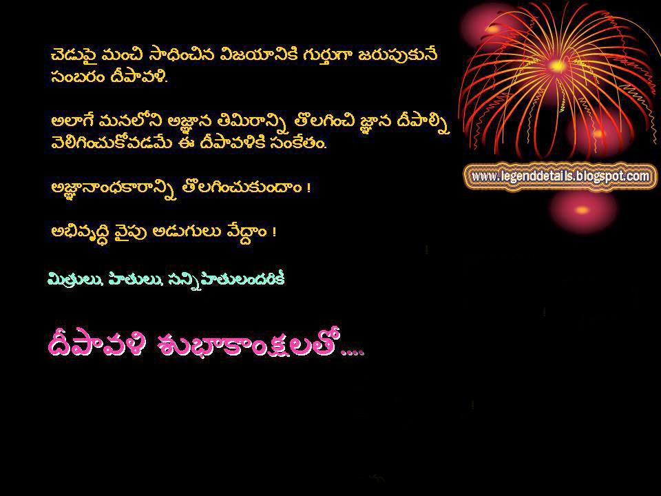 Happy Diwali Pictures in Telugu