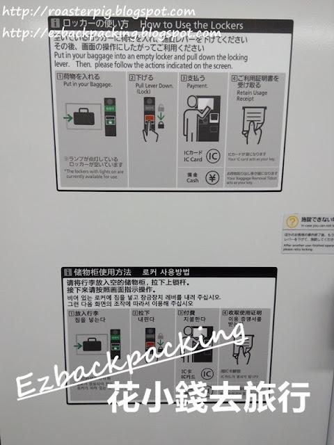 JR電子貯物櫃使用方法
