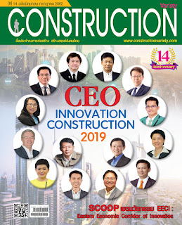Constructionvariety Magazine 14 years anniversary
