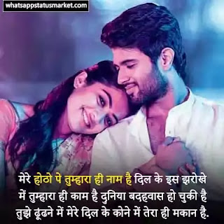 love caring shayari image