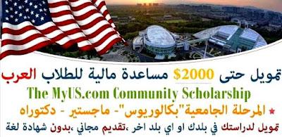 منحة مؤسسة MyUS.CoCommunity في أمريكا تسجيل مجاني وبدون شهادة اللغة