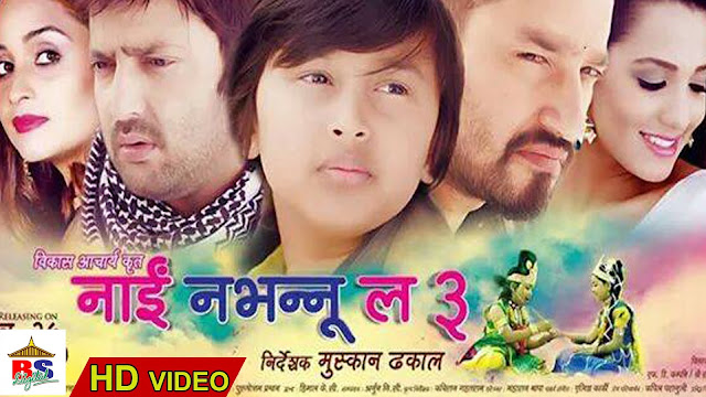 Nepali Movie - Nai Nabhannu La 3