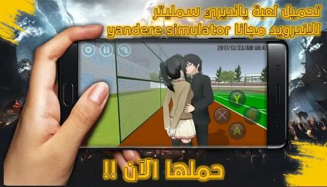 لعبة Yandere Simulator الاصلية من ميديا فاير