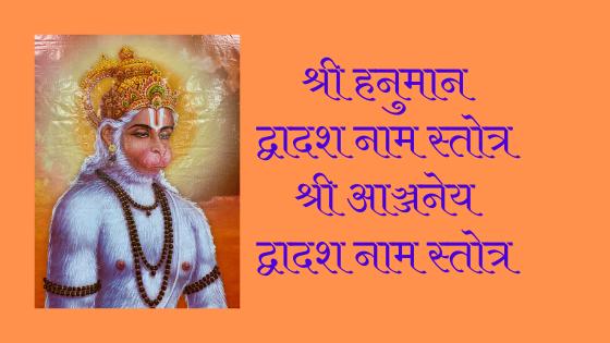 श्री हनुमान द्वादश नाम स्तोत्र | Hanuman Dwadash Naam Stotram |