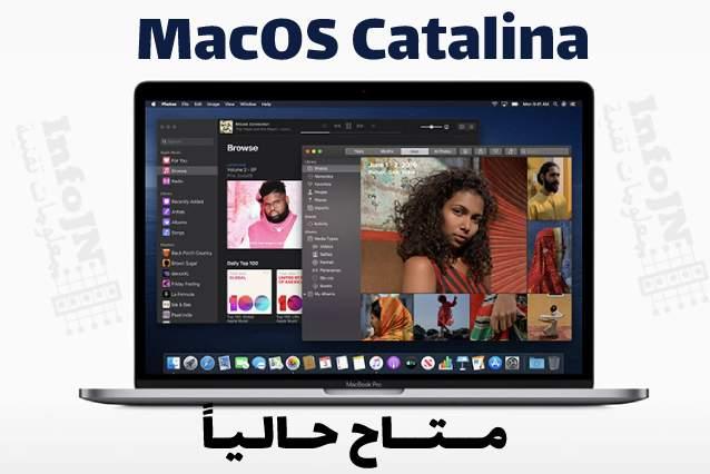 نظام macOS Catalina النسخة التجريبية متاحة للجميع حالياً
