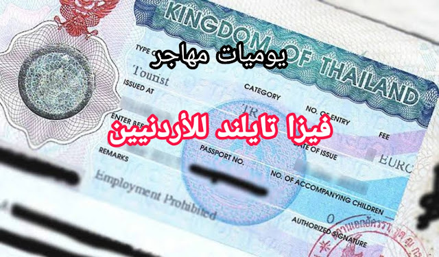 السفر لتايلند للأردنيين