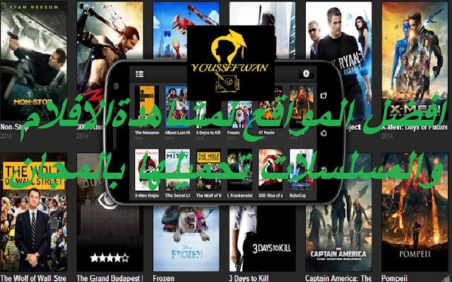 افضل مواقع لمشاهدة الافلام والمسلسلات وتحميلها مجانا