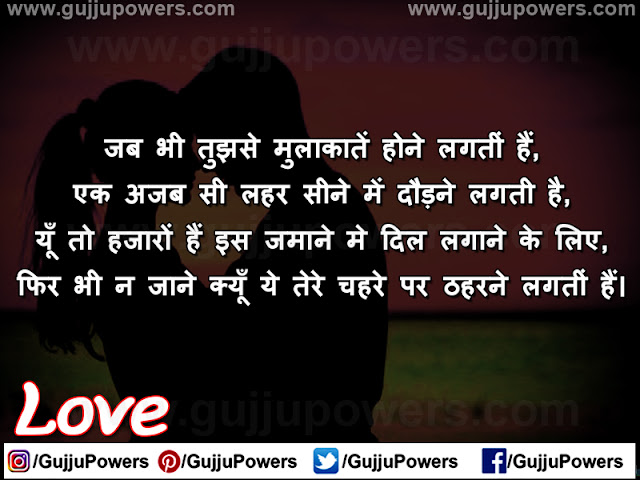 shayari status attitude in hindi