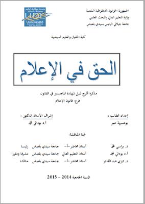 مذكرة ماجستير: الحق في الإعلام PDF