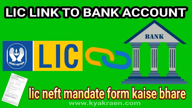 how to link lic with bank account.lic policy ke sath bank account link kaise kare.lic neft mandate form online submit.