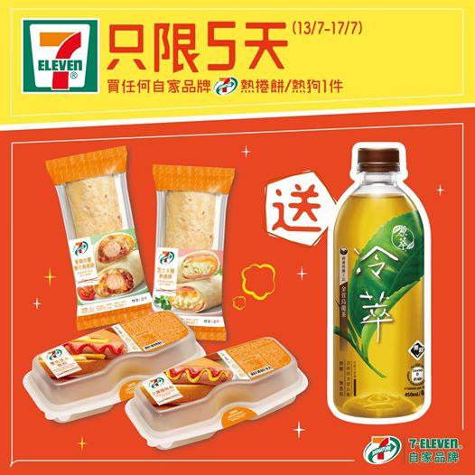 7-Eleven: 買熱狗熱捲餅送無糖茶 至7月17日