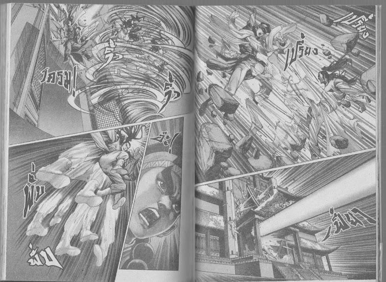 Demi Gods & Semi Devils - หน้า 130