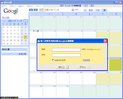 鼓奇行事曆 Googi Calendar