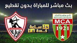 مشاهدة مباراة مولودية الجزائر والزمالك بث مباشر بتاريخ 03-04-2021 دوري أبطال أفريقيا