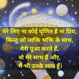 Shree Krishna Quotes.