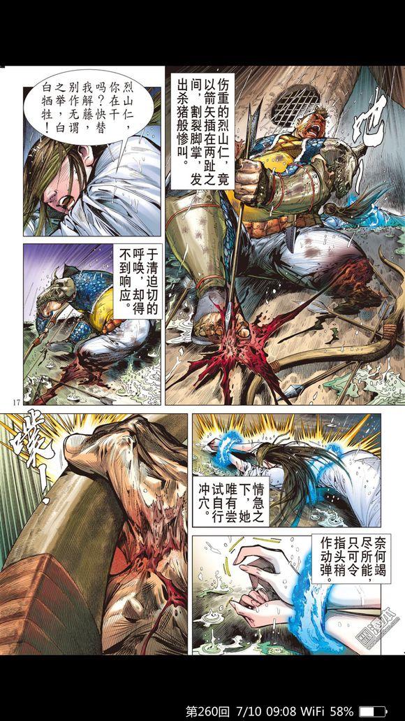 Sơn Hải Nghịch Chiến Chap 88 - Trang 19