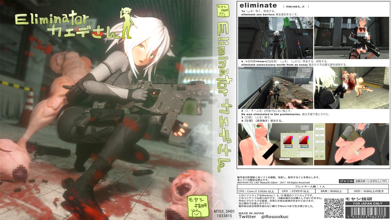 [H-GAME] Kaede the Eliminator v1.25 English JP Uncensored + Google Translate