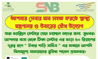 Uber News Health, Binmishal,  Saudi News Bangla