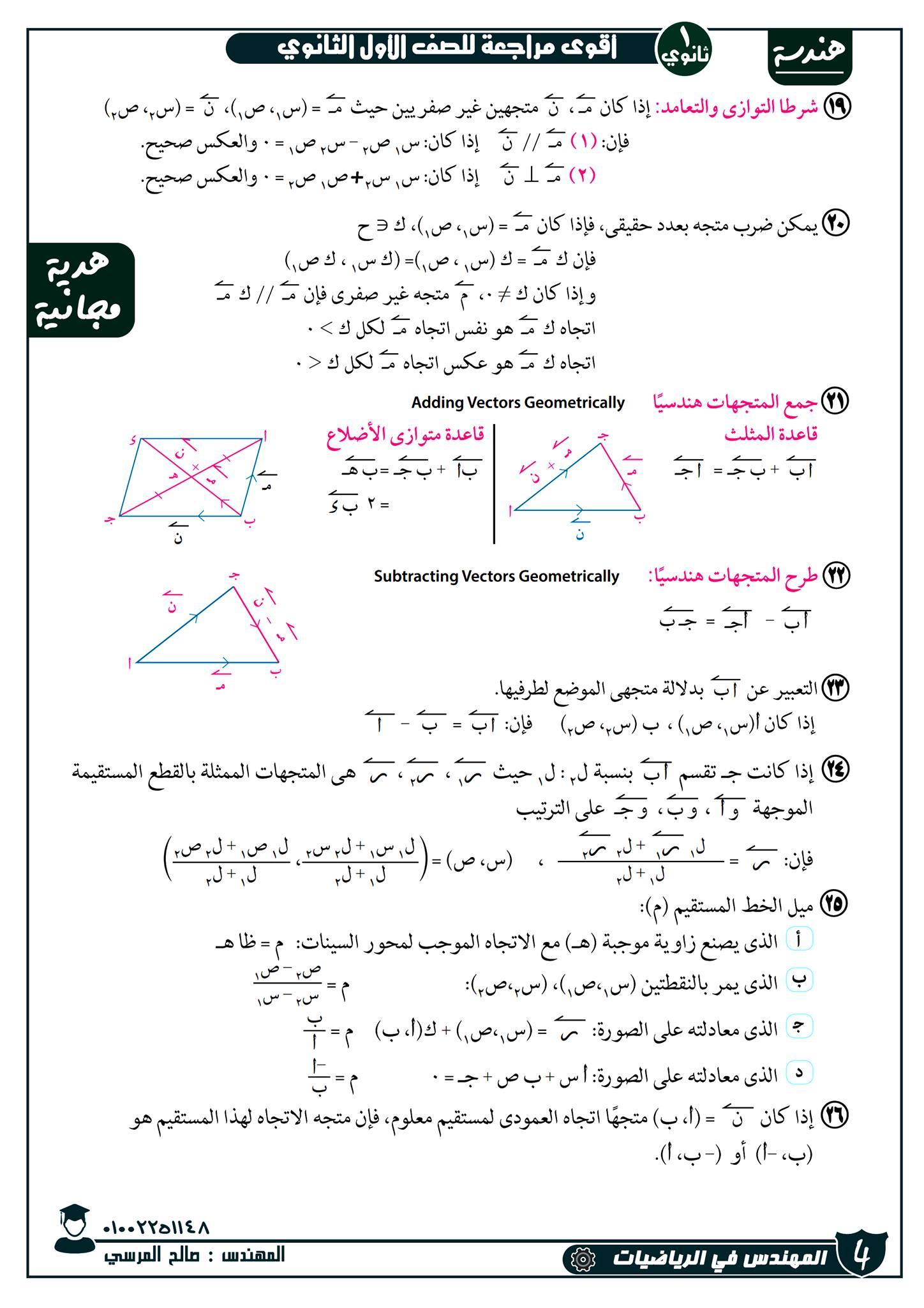 مراجعة ليلة الامتحان رياضيات للصف الأول الثانوي ترم ثاني.. ملخص كامل متكامل للقوانين و حل النماذج الاسترشادية 5