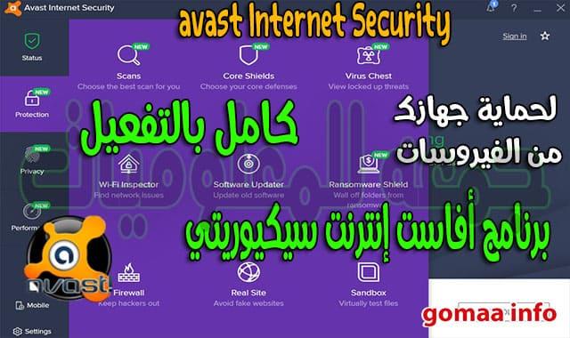 اقوي برنامج  avast Internet Security v19.8.2393 (Build 19.8.4793)  لحماية جهازك