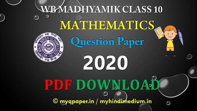 West Bengal Board Madhyamik Question Paper Mathematics in Hindi Class 10