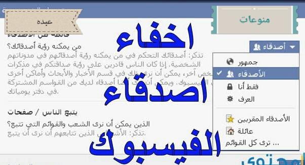 طريقه اخفاءالاصدقاء علي الفيس بوك 2020