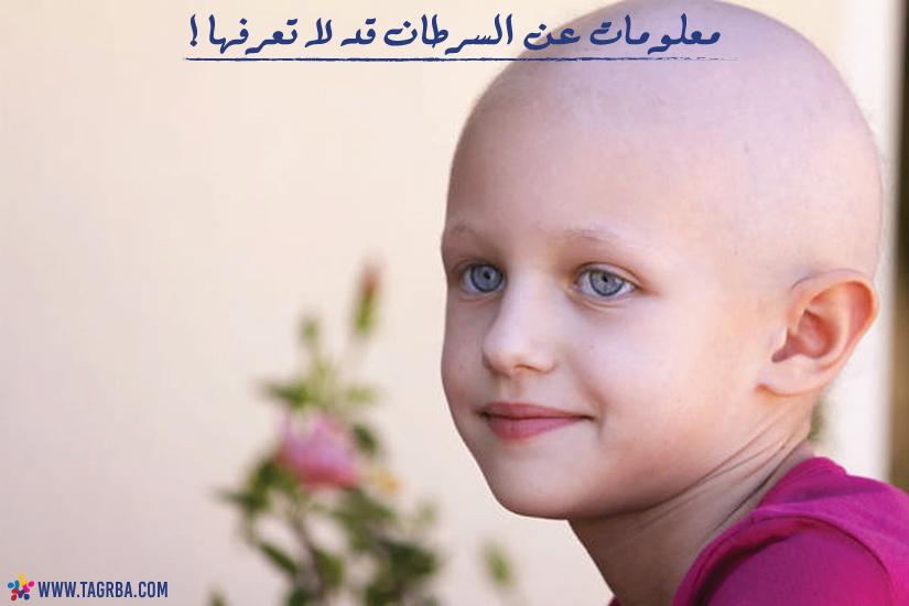 معلومات عن السرطان قد لا تعرفها على منصة تجربة