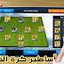 طريقة إضافة أساطير كرة القدم في dream league soccer بملف واحد