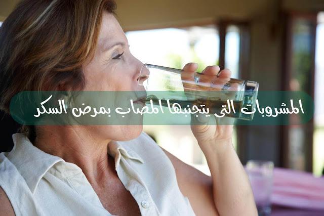 المشروبات التى يتجنبها المصاب بمرض السكر