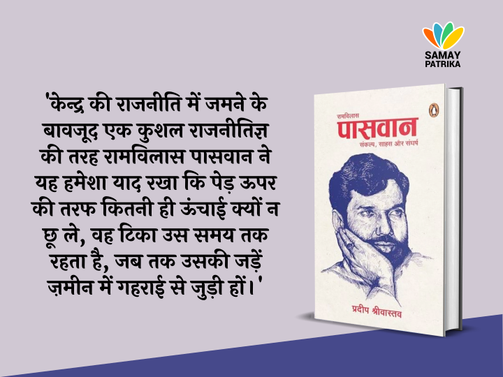 ramvilas-paswan-hindi-book