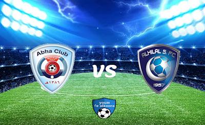 مشاهدة مباراة الهلال وأبها بث مباشر اليوم 4-2-2021 في الدوري السعودي.