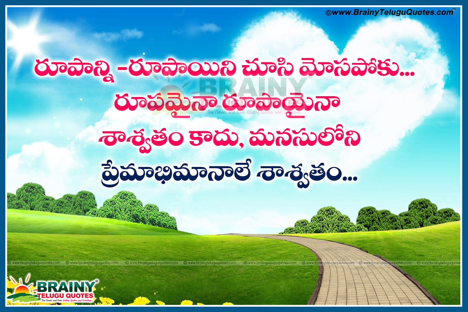Quotes About Money And Friendship Amusing Don't Loose Your Loved One Because Of Money Quotes In Telugu With