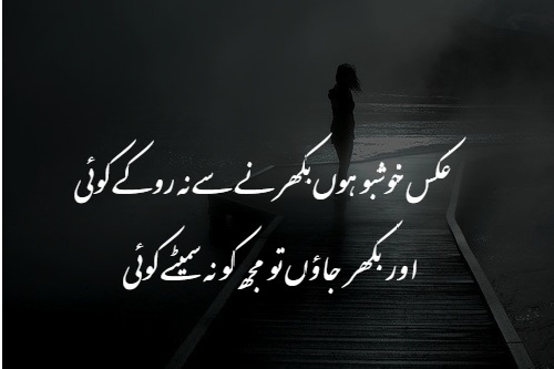 new اردو شاعری، Urdu Shayari, Best Urdu Shayari, Awesome Shayari, Shayari Images, Beutyful Urdu Shayari images, Mohabbat Shayari images, Udas Shayari, Sad Shayari Best Urdu Shayari, Beautiful Urdu Shayari image