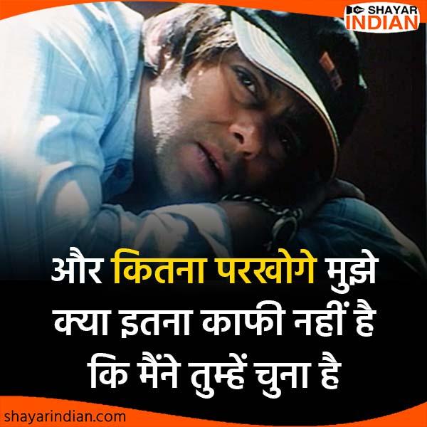 और कितना परखोगे : Hindi Shayari on Prakhna