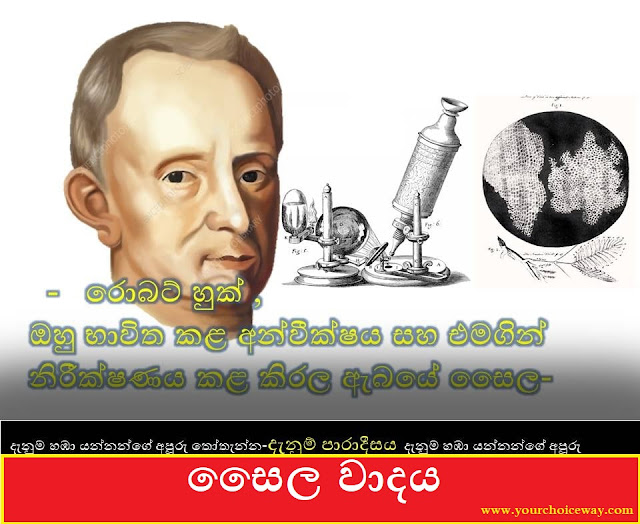 සෛල වාදය (Cell Theory) - Your Choice Way